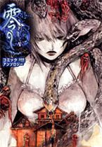 Fatal Frame 3: Rei Shisei No Koe