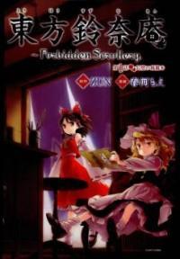 Touhou Suzunaan - Forbidden Scrollery.